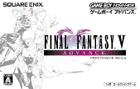 Final Fantasy V Advance box
