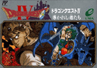 Dragon Quest IV box