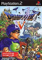 Dragon Quest V box