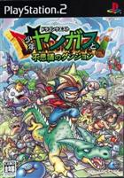 Dragon Quest: Young Yangus and the Mysterious Dungeon box