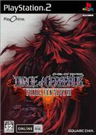 Dirge of Cerberus: Final Fantasy VII box