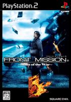 Front Mission 5 box