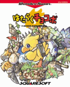 Hataraku Chocobo box