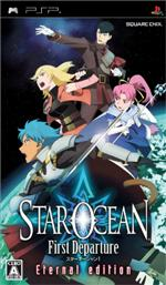 The Star Ocean: First Depature Japanese box artwork